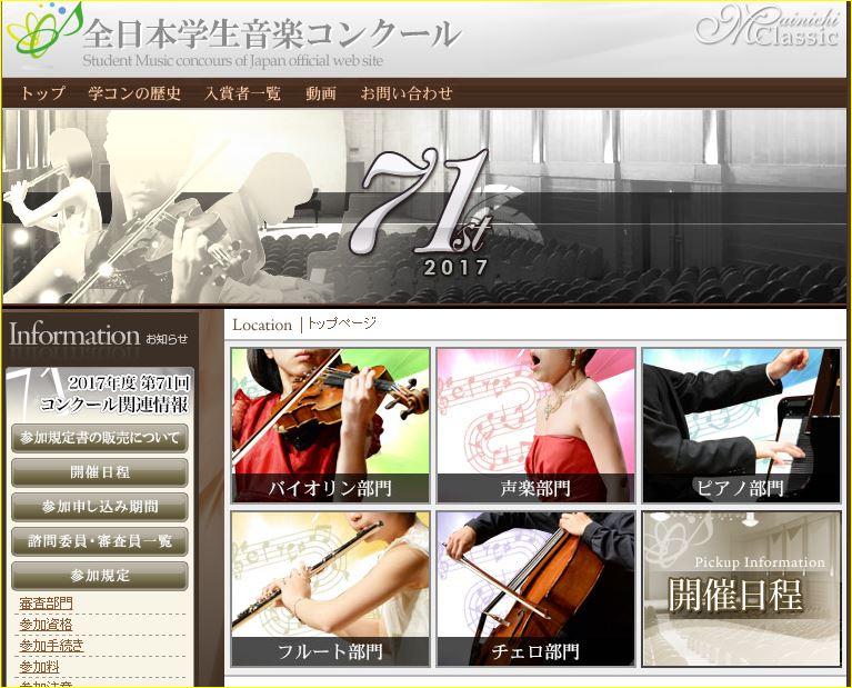 全日本学生音楽コンクール