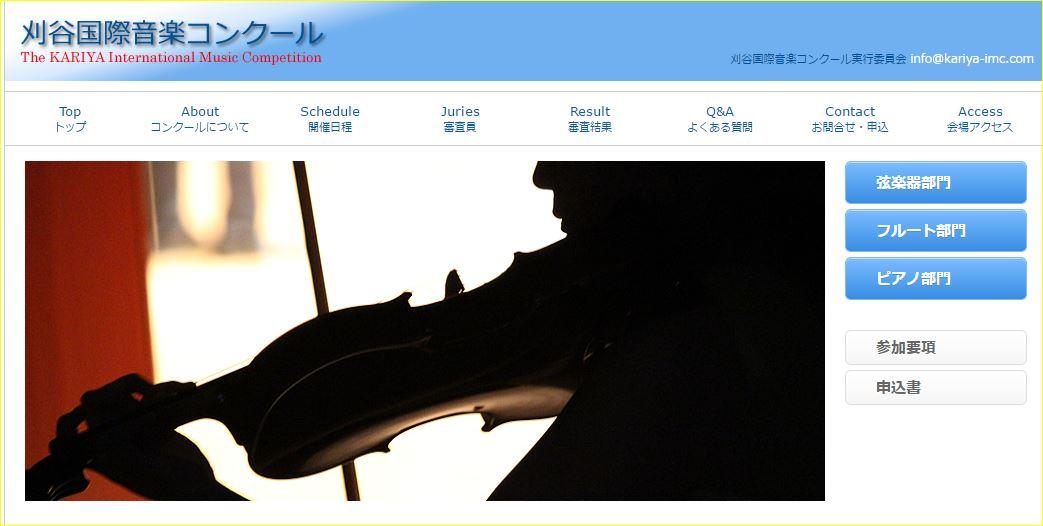 刈谷国際音楽コンクール