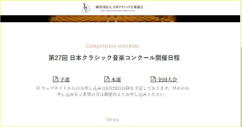 日本クラシック音楽コンクール(フルート部門)