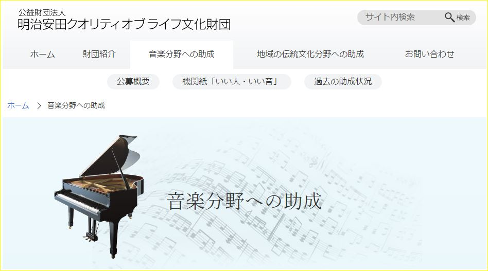 公益財団法人 明治安田クオリティオブライフ文化財団
