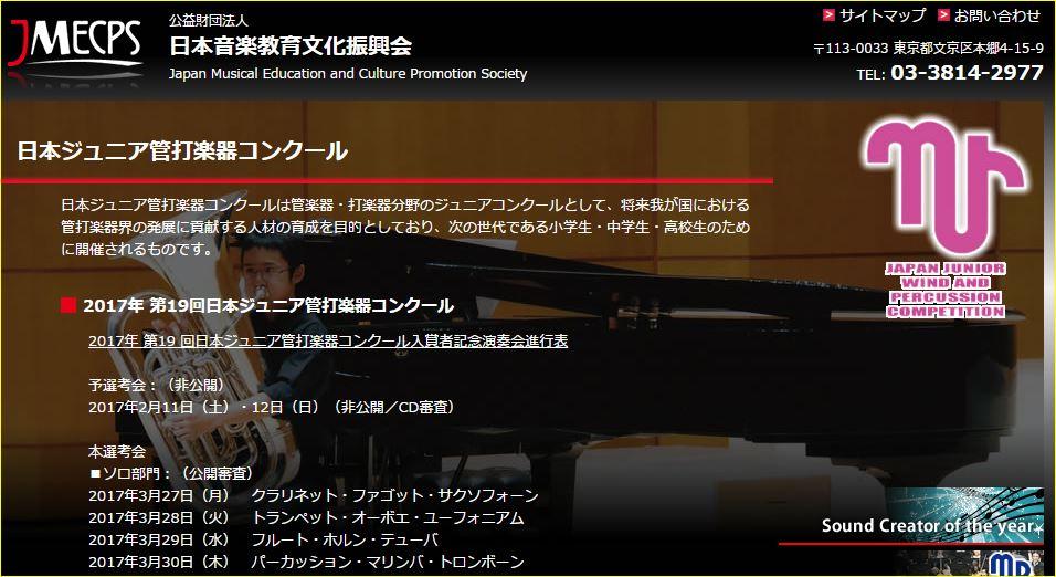 日本ジュニア管打楽器コンクール(フルート部門)