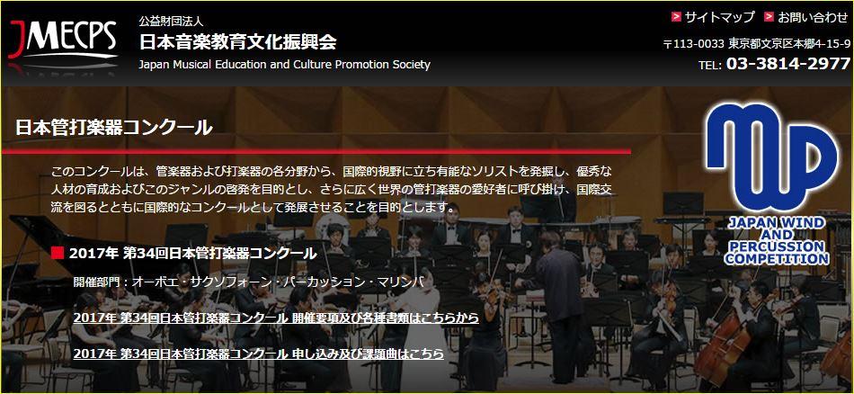 日本管打楽器コンクール(フルート部門)