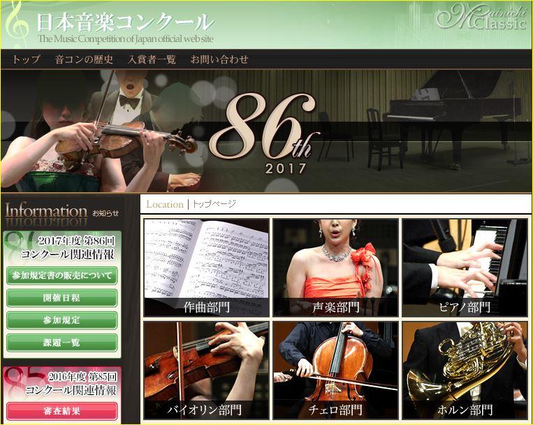 日本音楽コンクール(フルート部門)