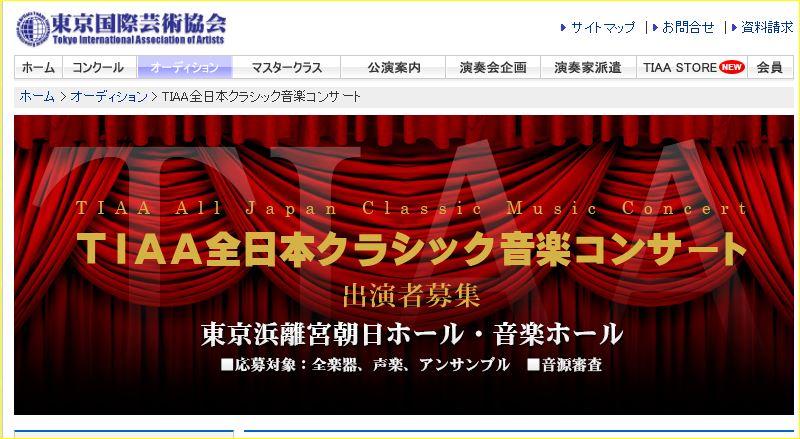 TIAA全日本クラシック音楽コンサート