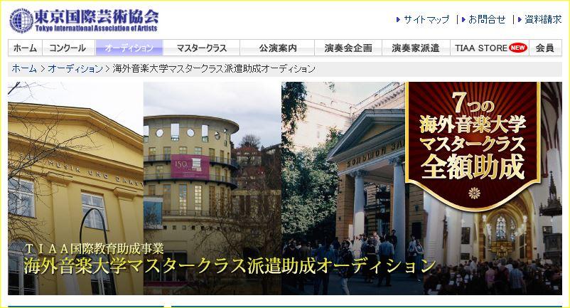 東京国際芸術協会