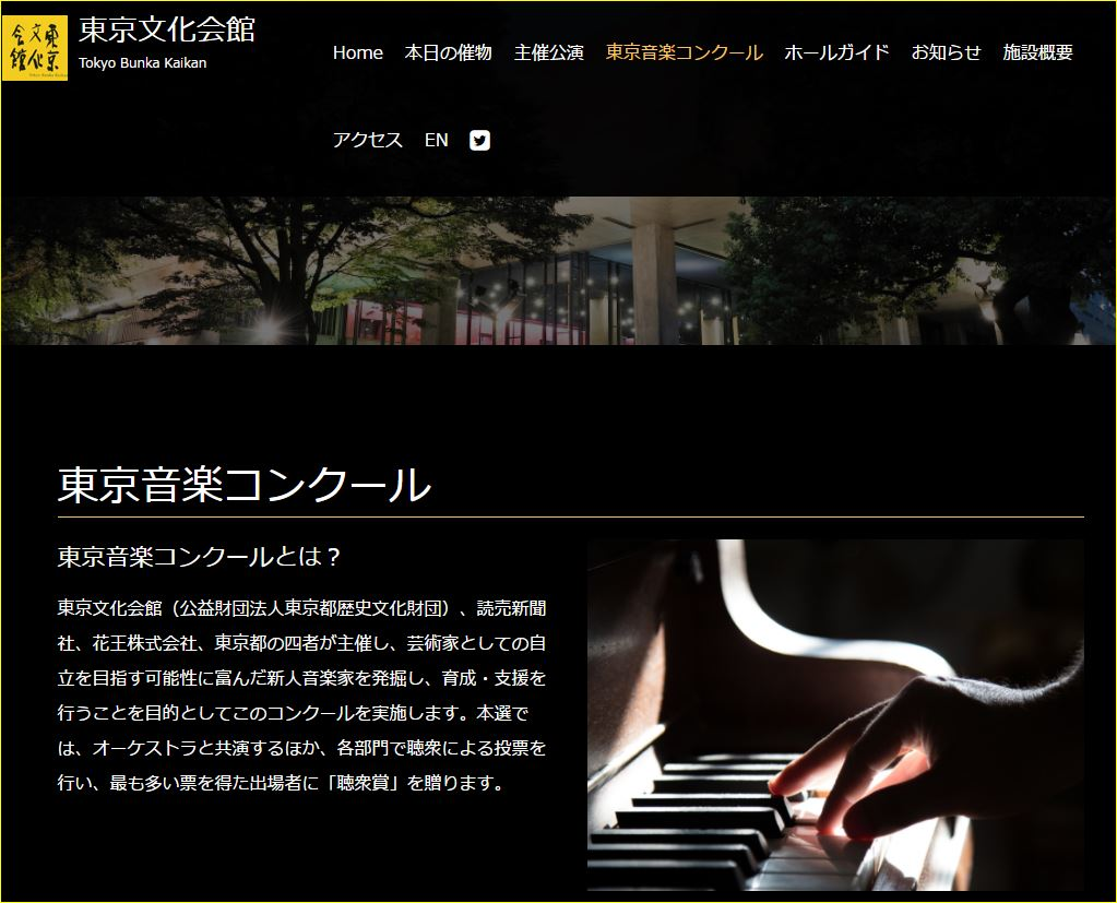 東京音楽コンクール