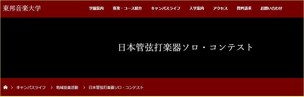 中学生・高校生のための日本管弦打楽器ソロ・コンテスト(木管楽器部門)