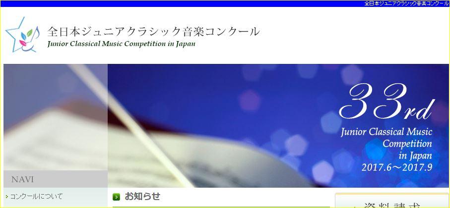 全日本ジュニアクラシック音楽コンクール(フルート部門)