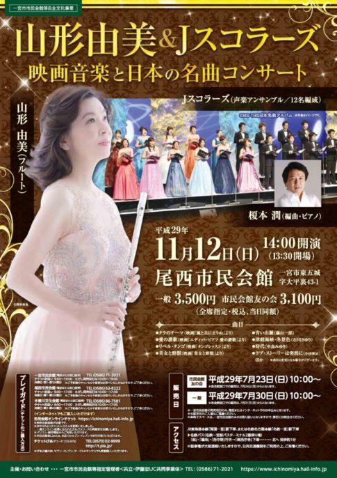 山形由美&Jスコラーズ 映画音楽と日本の名曲コンサート 2017/11/12(日)