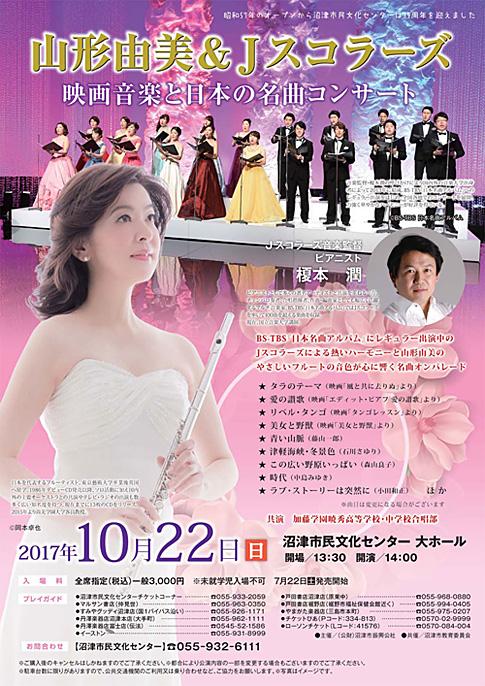 山形由美&Jスコラーズ 映画音楽と日本の名曲コンサート 2017/10/22(日)
