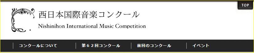 西日本国際音楽コンクール