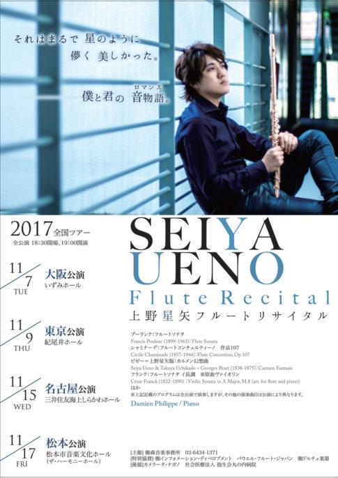 上野星矢 フルートリサイタル 松本公演 2017年11月17日 (水)