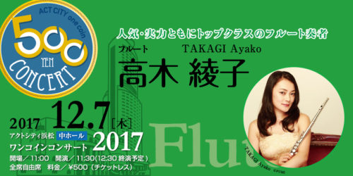 高木綾子ワンコインコンサート 2017年12月7日(木)