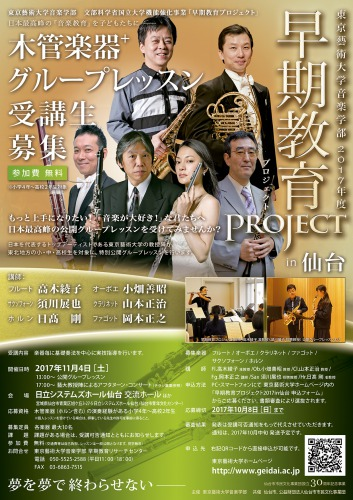 早期教育プロジェクト2017 in 仙台(木管楽器+)2017年11月4日(日)
