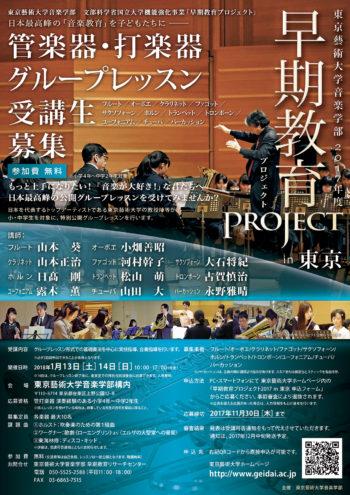 【募集】早期教育プロジェクト2017 in 東京(管打楽器)2018年1月13日(土)、14日(日)