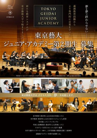 東京藝大ジュニア・アカデミー第2期生 募集要項が発表されました