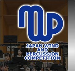 2018年 第35回日本管打楽器コンクール開催要項~フルート部門~