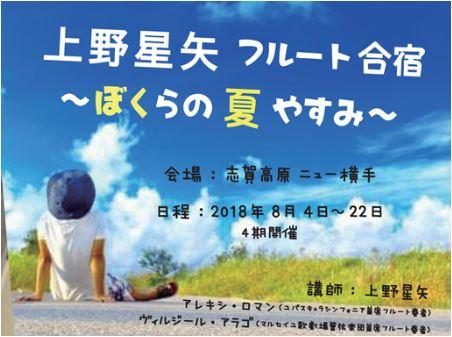 上野星矢 夏のフルート合宿2018