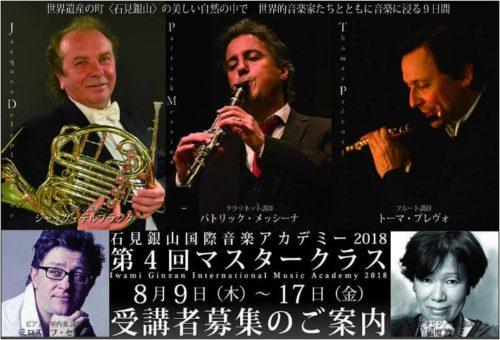 石見銀山国際音楽アカデミー2018年第4回マスタークラス